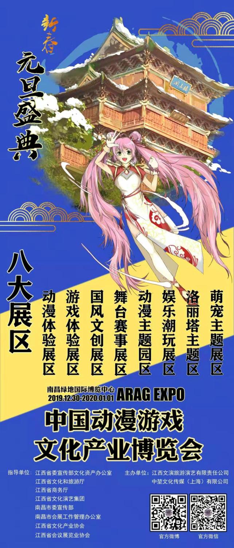 中国动漫游戏文化产业博览会.jpg